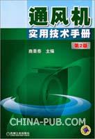 通风机实用技术手册 第2版
