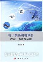 电子装备机电耦合理论、方法及应用[按需印刷]