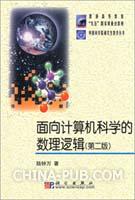 面向计算机科学的数理逻辑(第二版)