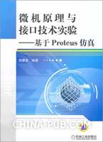 微机原理与接口技术实验―基于Proteus仿真