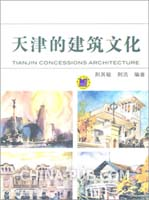 天津的建筑文化
