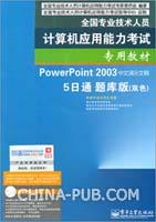 (特价书)全国专业技术人员计算机应用能力考试专用教材――PowerPoint 2003中文演示文稿5日通题库版(双色)(附光盘)