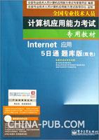 全国专业技术人员计算机应用能力考试专用教材――Internet 应用5日通题库版(双色)(附光盘)