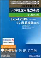 全国专业技术人员计算机应用能力考试专用教材Excel 2003中文电子表格5日通题库版(双色)(附光盘)
