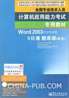 (特价书)全国专业技术人员计算机应用能力考试专用教材――Word 2003中文字处理5日通题库版(双色)(附光盘)
