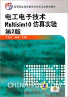 电工电子技术Multisim10仿真实验 第2版