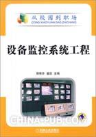 设备监控系统工程