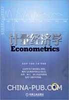 计量经济学