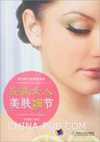 完美女人美肤细节(美容畅销书作者王楠楠,为你制定的健康美肤养成计划)