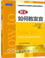如何教发音(朗文教师发展译丛)(中国教育学会外语教学专业委员会推荐用书)