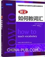 如何教词汇(朗文教师发展译丛)(中国教育学会外语教学专业委员会推荐用书)