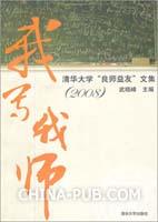 """我写我师:清华大学""""良师益友""""文集:2008"""