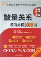 2012最新版・公务员录用考试华图名家讲义配套题库---数量关系考前必做1000题