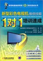 """新型彩色电视机维修技能""""1对1""""培训速成"""