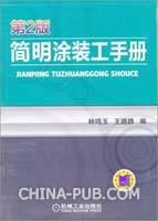 简明涂装工手册(第2版)