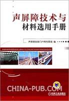 声屏障技术与材料选用手册