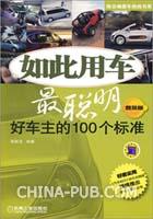 如此用车最聪明:好车主的100个标准(普及版)