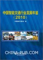 (特价书)中国智能交通行业发展年鉴(2010)