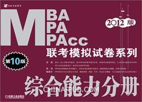 2012MBA MPA MPAcc联考模拟试卷系列 综合能力分册 第10版
