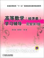 高等数学(经济类)学习辅导 配套第3版