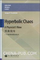 (特价书)双曲混沌:一个物理学家的观点(英文版)