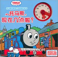 托马斯和朋友巧手转转时钟书-托马斯,现在几点啦?