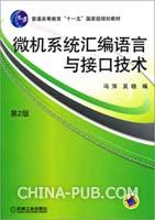 微机系统汇编语言与接口技术 (第2版)