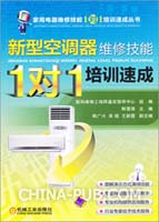 """新型空调器维修技能""""1对1""""培训速成"""