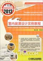 中文版AutoCAD2012室内装潢设计实例教程