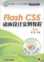 Flash CS5动画设计实例教程 (第2版)