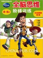 迪士尼全脑思维阶梯训练-空间想象思维(4-5岁)