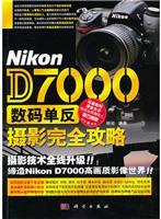 Nikon D7000 数码单反摄影完全攻略(CX-5968)