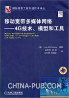 移动宽带多媒体网络-4G技术、模型和工具