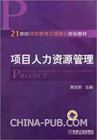 项目人力资源管理