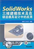 Solidworks三维建模技术及在铸造模具设计中的应用