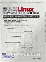 嵌入式Linux系统工程师标准培训教材1―基础篇(嵌入式体验ARM系统进阶应用程序开发)