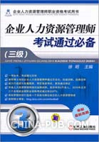 企业人力资源管理师考试通过必备(三级)