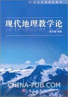 现代地理教学论