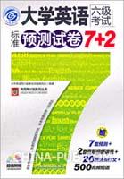大学英语六级考试标准预测试卷7+2