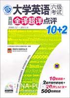 大学英语六级考试真题全译超详点评10+2