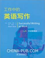 (特价书)工作中的英语写作(第2版:双语精要版)