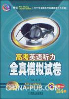 高考英语听力全真模拟试卷(2011最新修订版,畅销教辅图书)