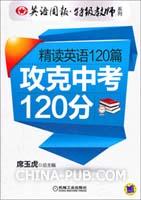 英语周报特级教师系列:精读英语120篇 攻克中考120分