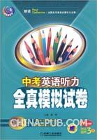 中考英语听力全真模拟试卷(2011最新修订版,畅销教辅图书)
