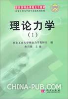 理论力学(I)