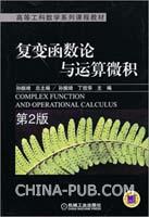 复变函数与运算微积(第2版)