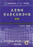 大学物理学习导引与能力训练(第2版)