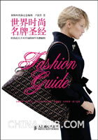 世界时尚名牌圣经:时尚达人不可不知的80个名牌解析