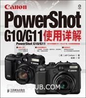 (特价书)Canon PowerShot G10/G11使用详解