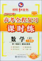 2012年高考全程复习课时练.数学(人教版).文